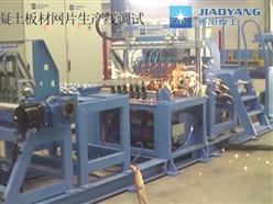 蒸压加气混凝土板材网片焊接生产线调试