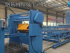 钢筋网焊接生产线4-8mm
