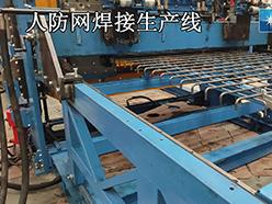 人防网焊接生产线
