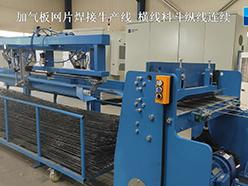 蒸压加气板网焊接生产线-纵线连续进料